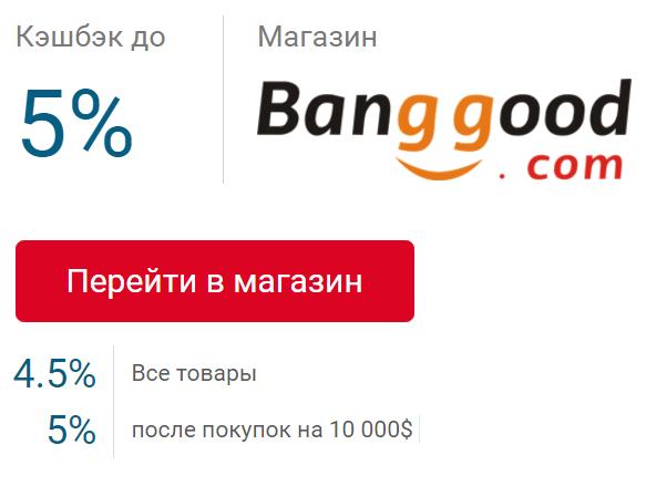 96750b33a00 Давайте разберем отдельно каждый процент кэшбэка Banggood.com